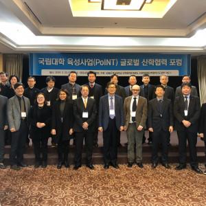 국립대학 육성사업(PoINT) 글로벌 산학협력 포럼 개최